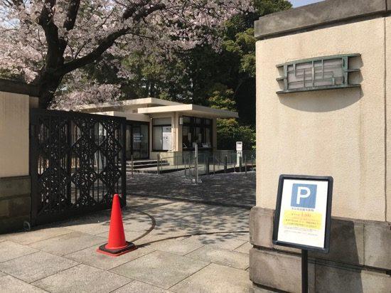 東京都庭園美術館 駐車場入り口