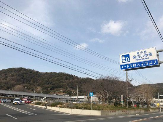 道の駅 保田小学校は、小学校を改築した施設