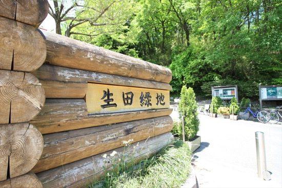 広大な園内に様々な施設がある生田緑地