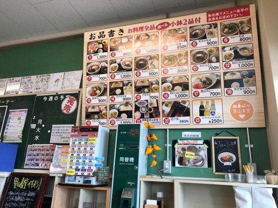 黒板に掲示されたメニューたちの右下には、「本日の給食」と書かれたメニューが