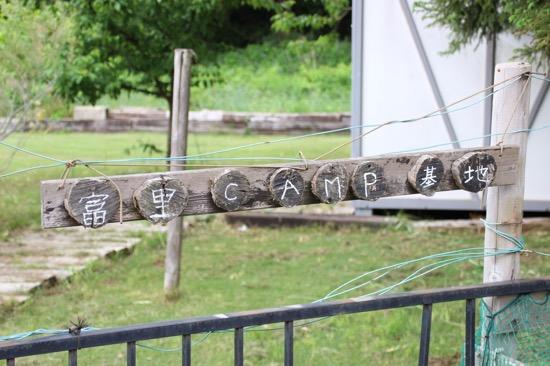 かわいらしい「富里CAMP基地」の看板は、板谷さんのお子さんが手作りしたそう
