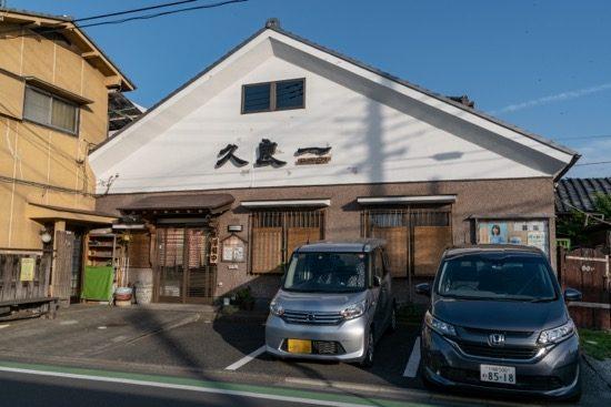 川幅うどんを最初に始めた「久良一」さんの店舗