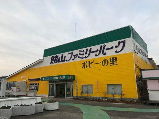 館山ファミリーパーク ポピーの里に立ち寄り