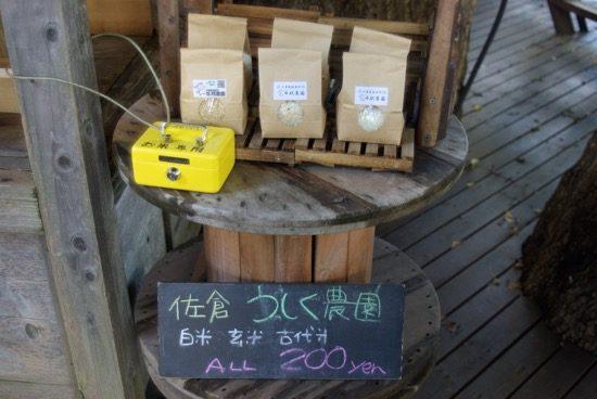 お米は1つ200円!