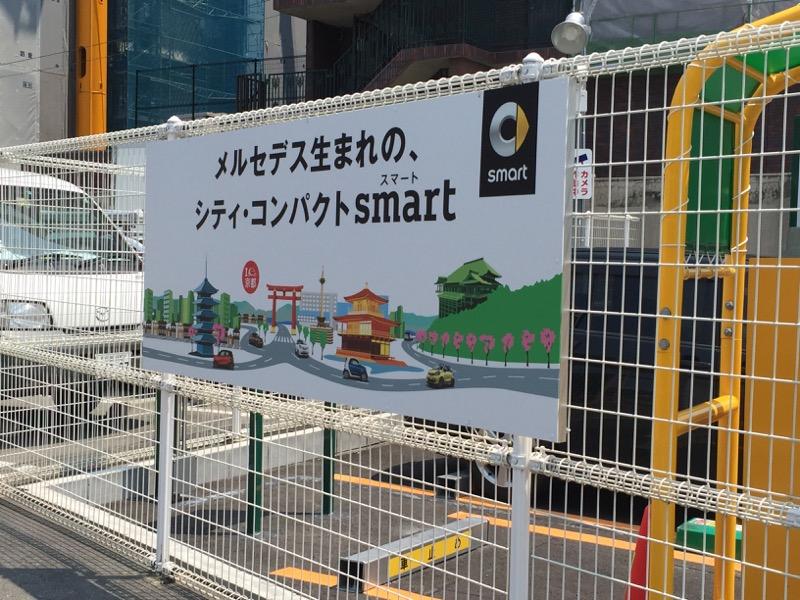 京都を軽快に走るスマートの看板が目印です