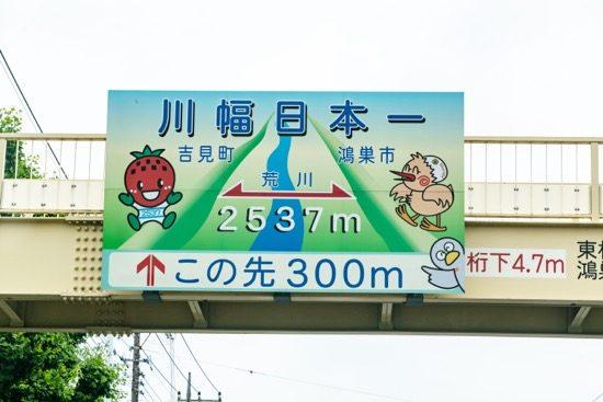 御成橋手前には「川幅日本一」の看板が