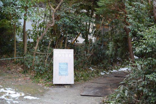たからの窯は浄智寺のある小径の先にある