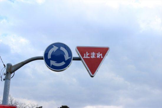 ラウンドアバウトの交通標識