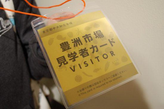 6街区「水産仲卸売場棟」入り口では、見学者カードが配られます