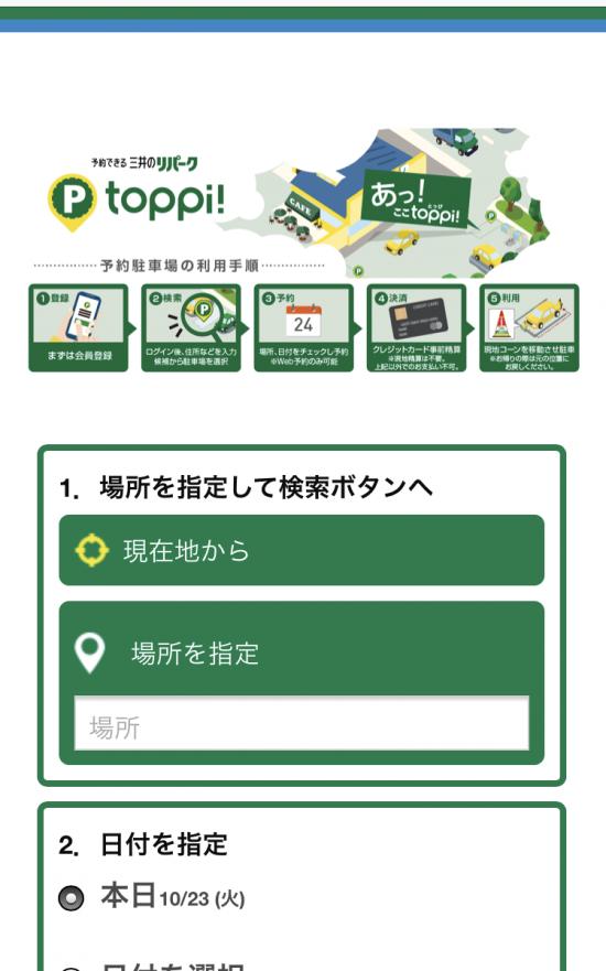 駐車場を予約できる「topp!」公式ホームページ